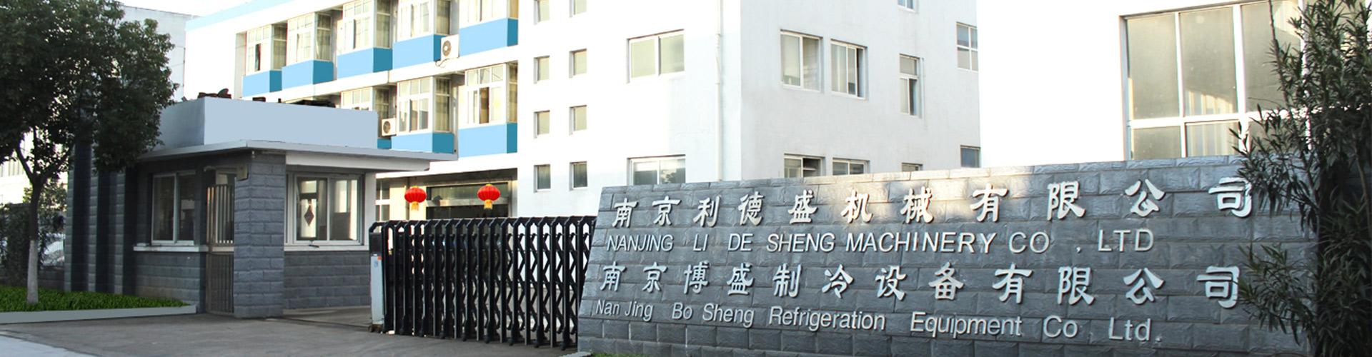 南京博盛制冷设备有限公司厂景介绍图片