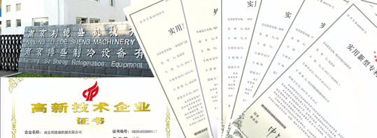南京博盛制冷企业实力展示